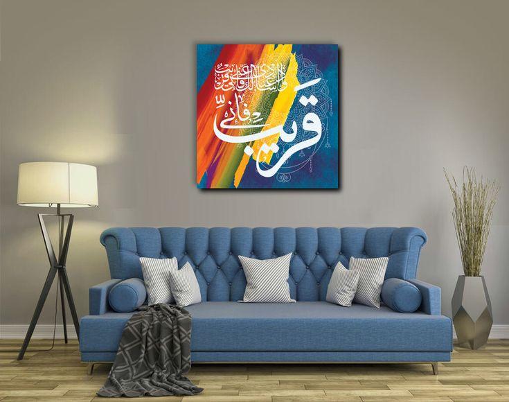Arabic Calligraphy Wall Decor