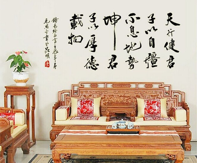 Chinese-calligraphy-wall-decor