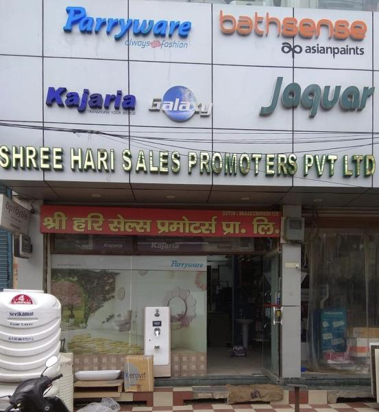 Shree Hari Sales Promoters Private Limited